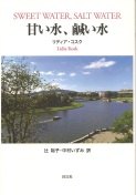 Japonska Slona Woda